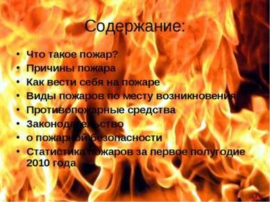 Содержание: Что такое пожар? Причины пожара Как вести себя на пожаре Виды пож...