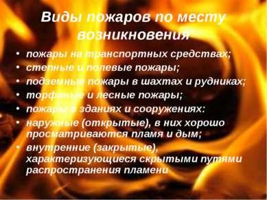 Виды пожаров по месту возникновения пожары на транспортных средствах; степные...