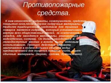 Противопожарные средства. К ним относятся: гидранты, огнетушители, средства п...
