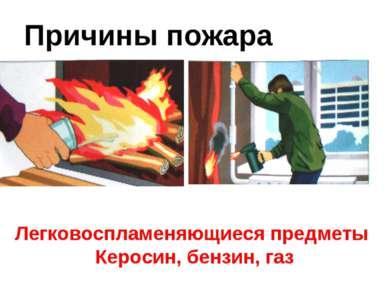 Причины пожара Легковоспламеняющиеся предметы Керосин, бензин, газ