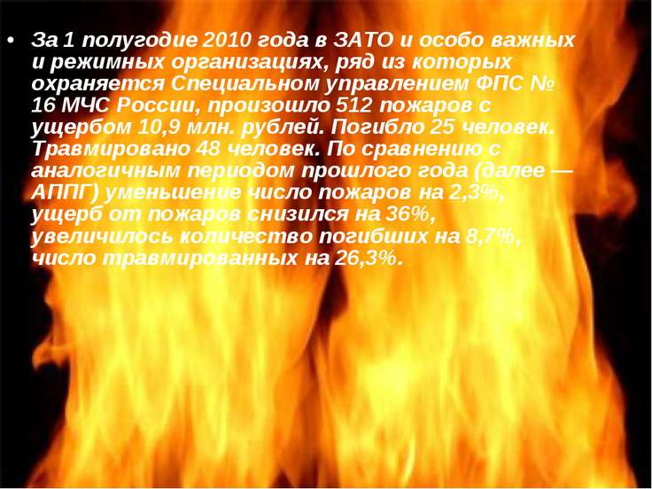 За 1 полугодие 2010 года в ЗАТО и особо важных и режимных организациях, ряд и...