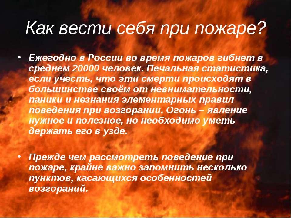 Как вести себя при пожаре? Ежегодно в России во время пожаров гибнет в средне...