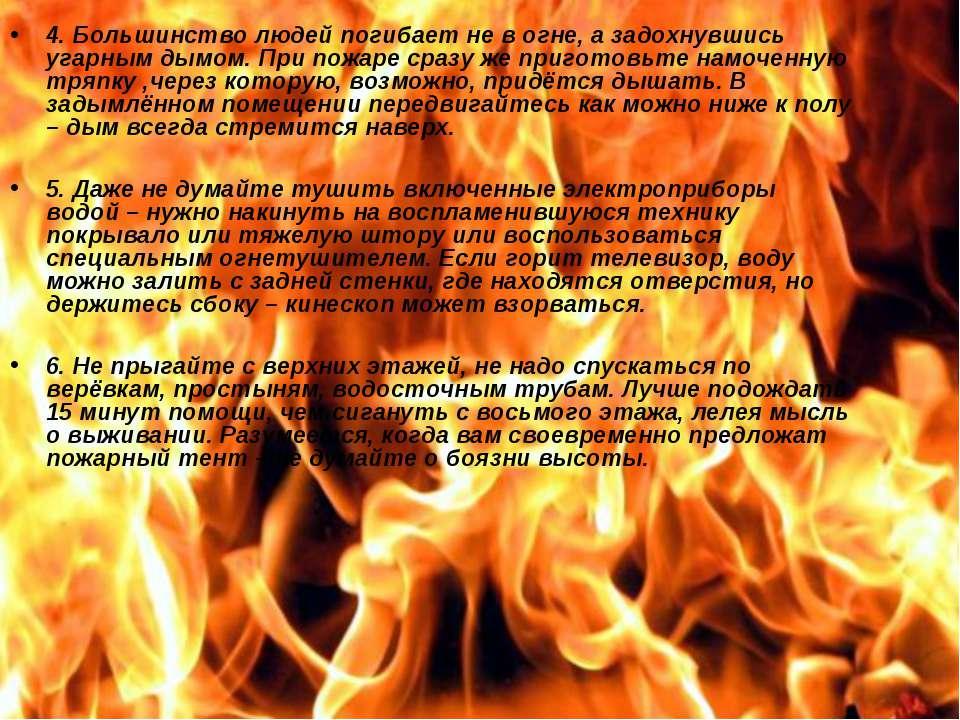 4. Большинство людей погибает не в огне, а задохнувшись угарным дымом. При по...