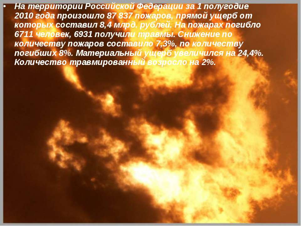 На территории Российской Федерации за 1 полугодие 2010 года произошло 87 837 ...