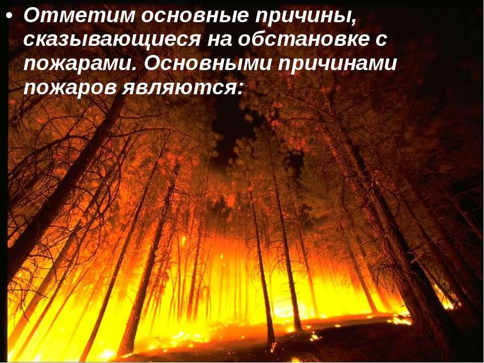 Отметим основные причины, сказывающиеся на обстановке с пожарами. Основными п...