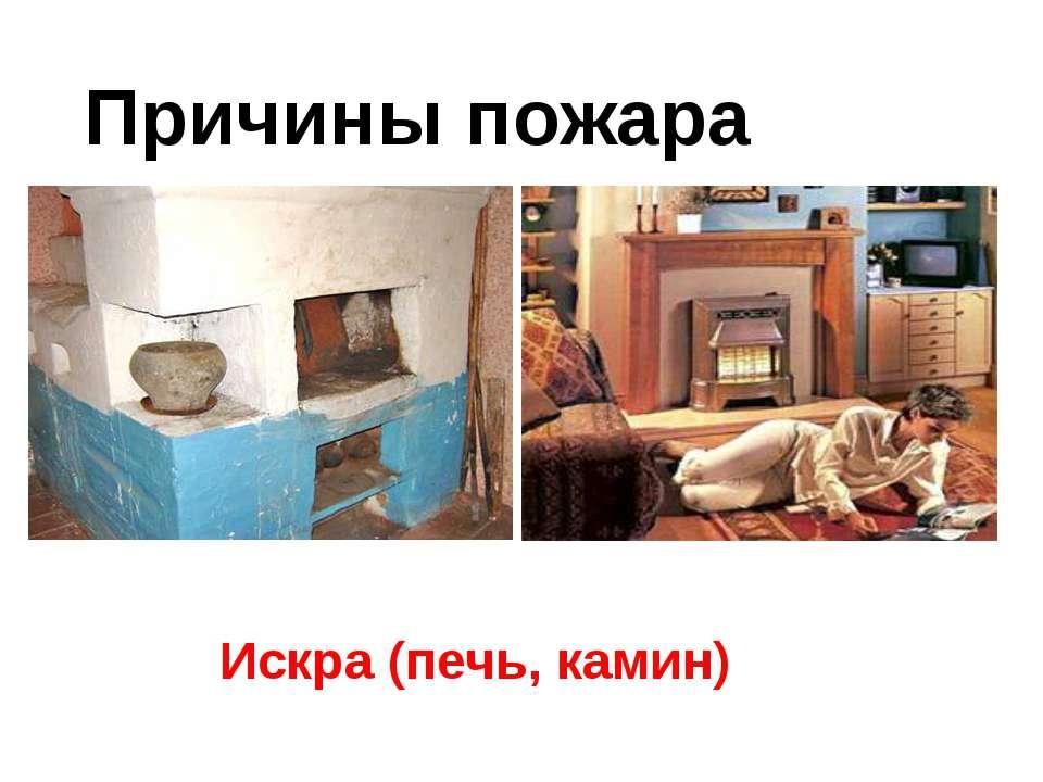 Причины пожара Искра (печь, камин)