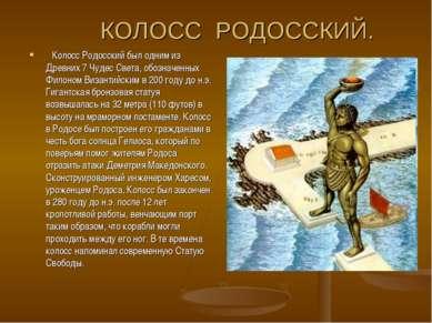 КОЛОСС РОДОССКИЙ. Колосс Родосский был одним из Древних 7 Чудес Света, обо...