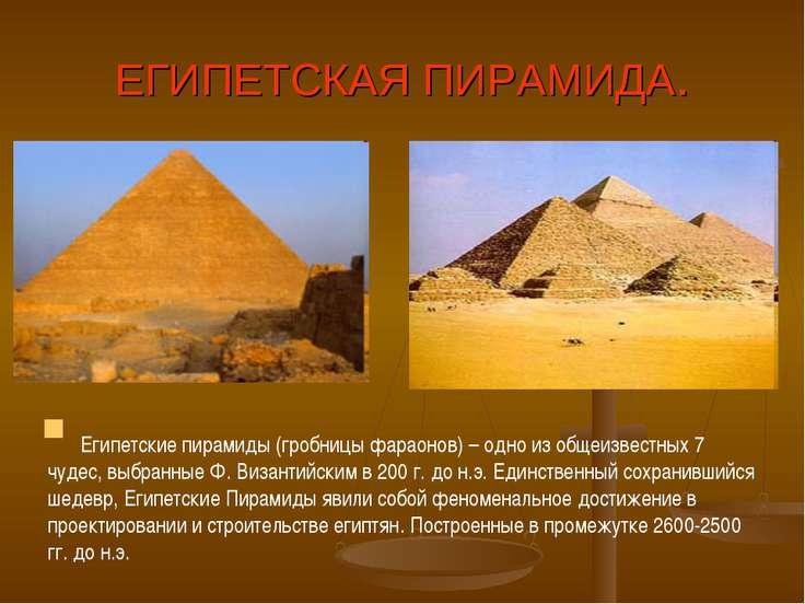 ЕГИПЕТСКАЯ ПИРАМИДА.   Египетские пирамиды (гробницы фараонов) – одно из...