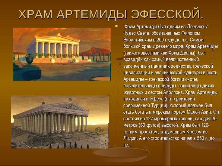 ХРАМ АРТЕМИДЫ ЭФЕССКОЙ. Храм Артемиды был одним из Древних 7 Чудес Света, об...