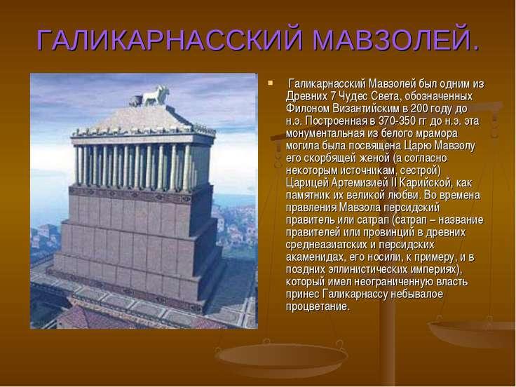 ГАЛИКАРНАССКИЙ МАВЗОЛЕЙ. Галикарнасский Мавзолей был одним из Древних 7 Чуде...