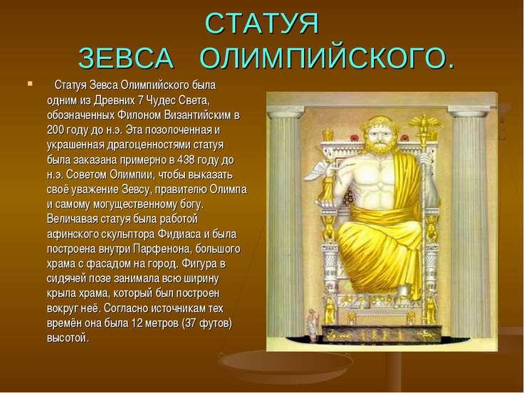 СТАТУЯ ЗЕВСА ОЛИМПИЙСКОГО. Статуя Зевса Олимпийского была одним из Древних...