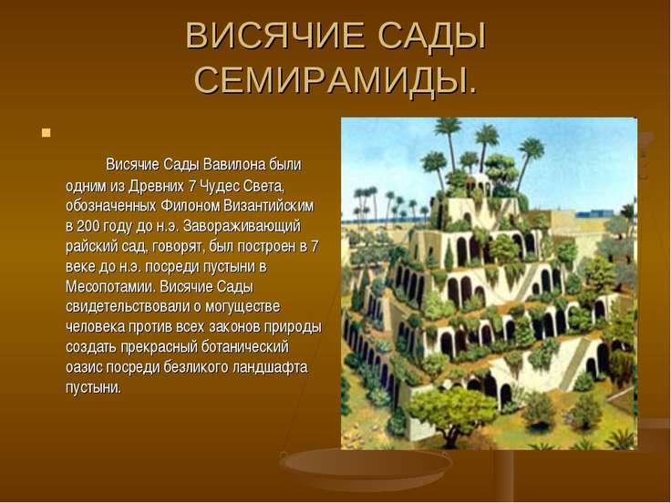 ВИСЯЧИЕ САДЫ СЕМИРАМИДЫ. Висячие Сады Вавилона были одним из Древних ...