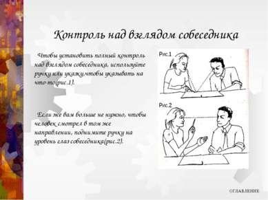 Контроль над взглядом собеседника Чтобы установить полный контроль над взгляд...
