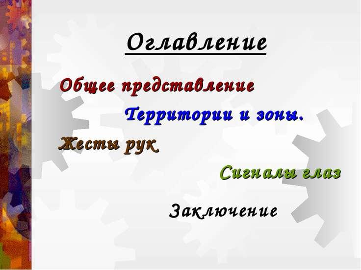 Оглавление Общее представление Территории и зоны. Жесты рук Сигналы глаз Закл...