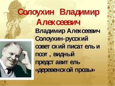 Солоухин Владимир Алексеевич Владимир Алексеевич Солоухин-русский советский п...