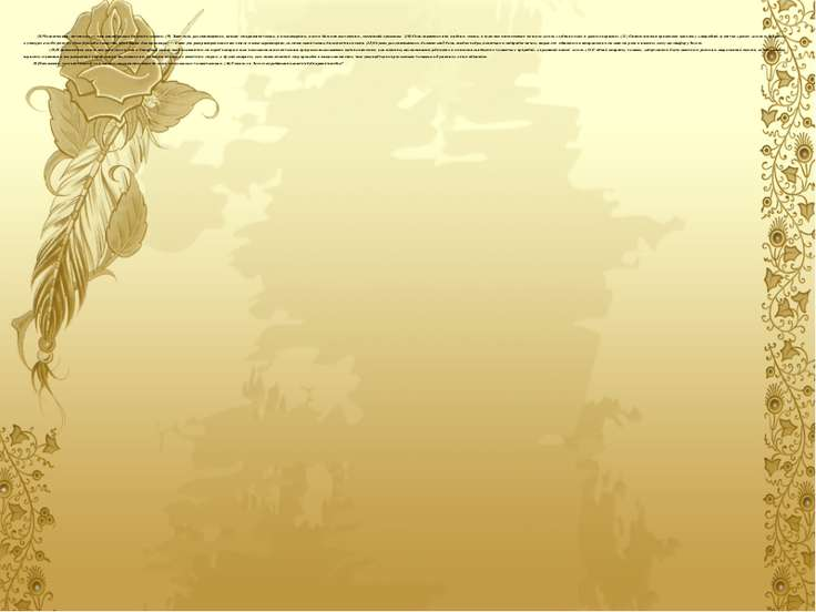 (8)Человечество, по-моему, — это своеобразная болезнь планеты. (9) Заве лись,...