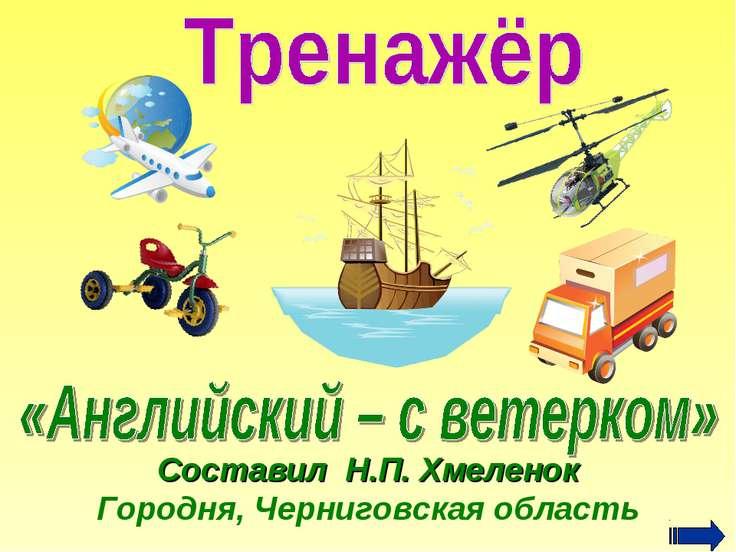 Составил Н.П. Хмеленок Городня, Черниговская область