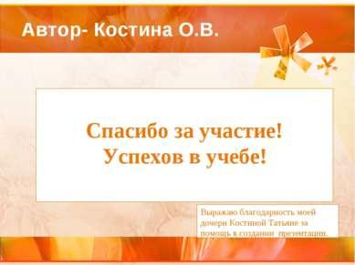 Автор- Костина О.В. Спасибо за участие! Успехов в учебе! Выражаю благодарност...
