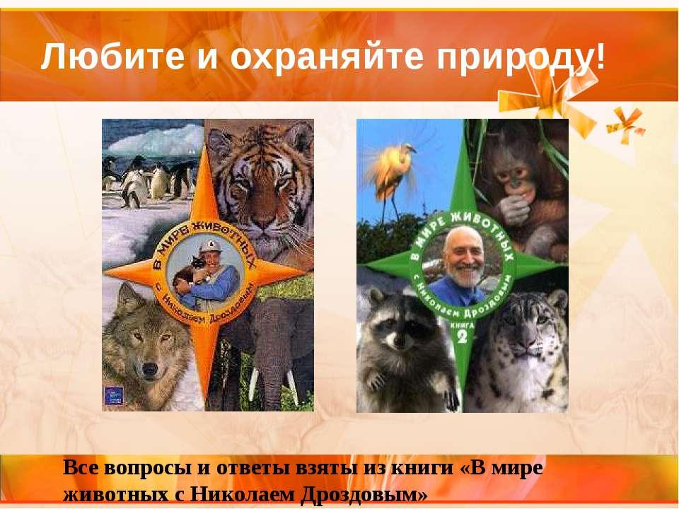 Любите и охраняйте природу! Все вопросы и ответы взяты из книги «В мире живот...