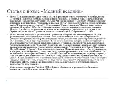 Статья о поэме «Медный всадник» Поэма была написана в Болдине осенью 1833 г. ...