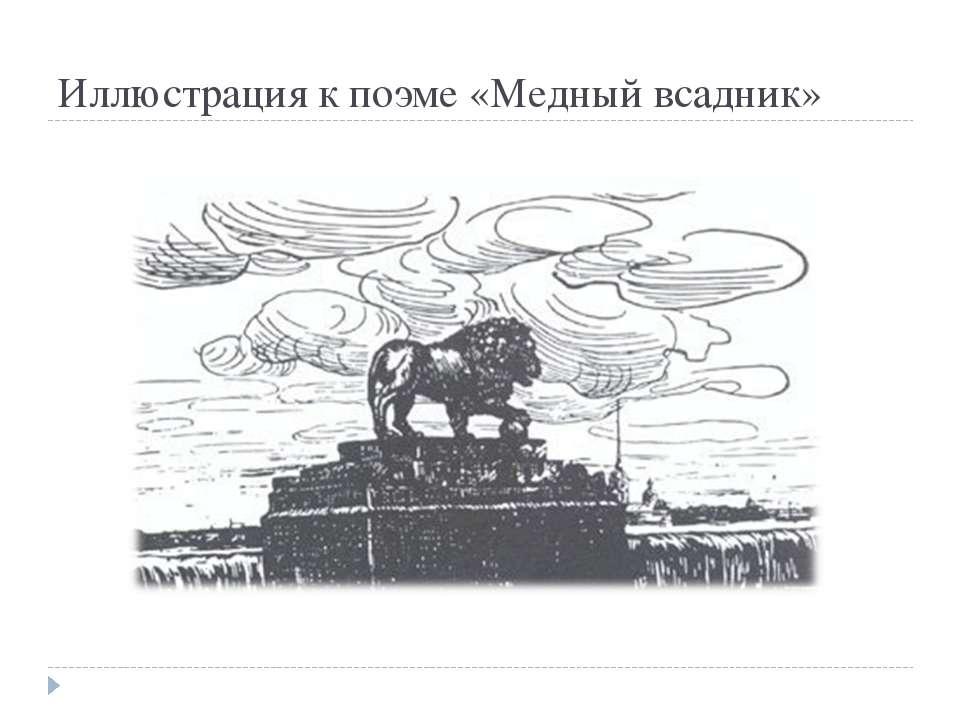Иллюстрация к поэме «Медный всадник»