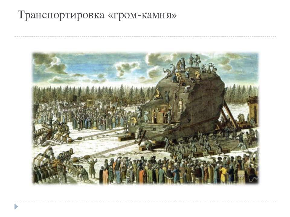 Транспортировка «гром-камня»