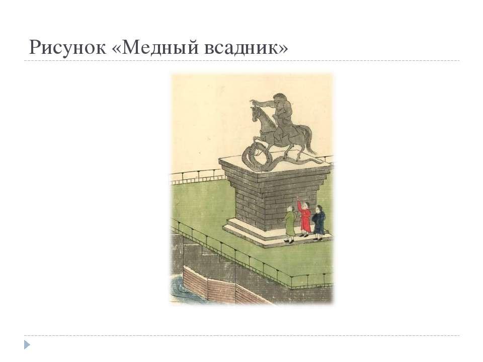 Рисунок «Медный всадник»