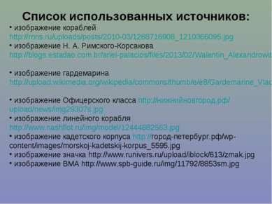 Список использованных источников: изображение кораблей http://rnns.ru/uploads...