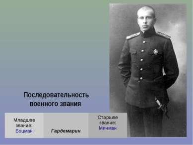 Последовательность военного звания Младшее звание: Боцман Гардемарин Старшее ...