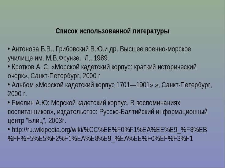 Список использованной литературы Антонова В.В., Грибовский В.Ю.и др. Высшее в...