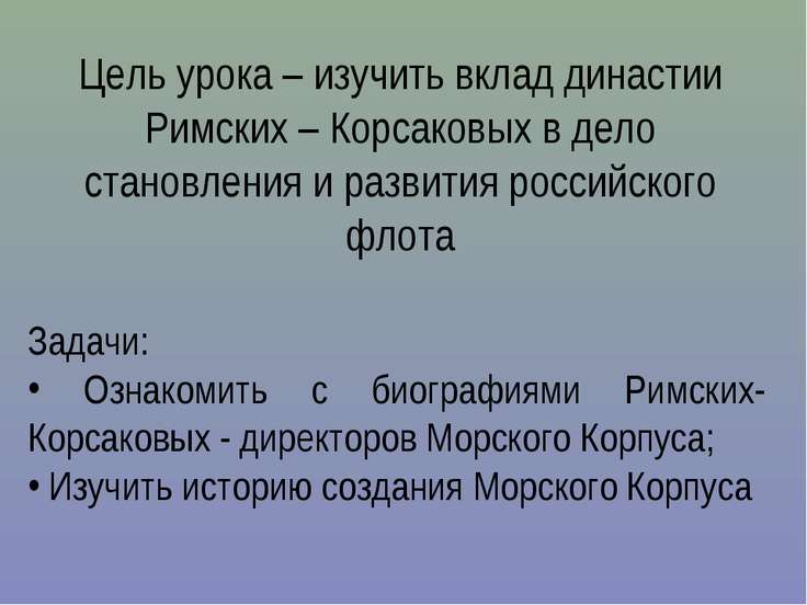 Цель урока – изучить вклад династии Римских – Корсаковых в дело становления и...