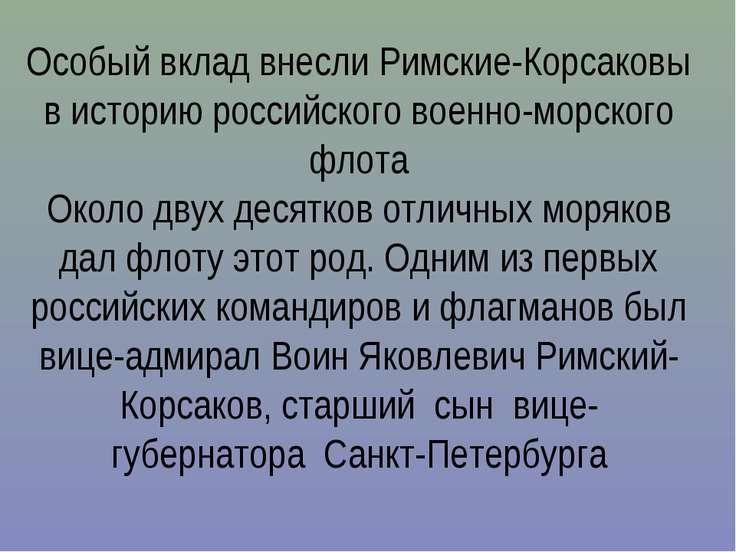 Особый вклад внесли Римские-Корсаковы в историю российского военно-морского ф...