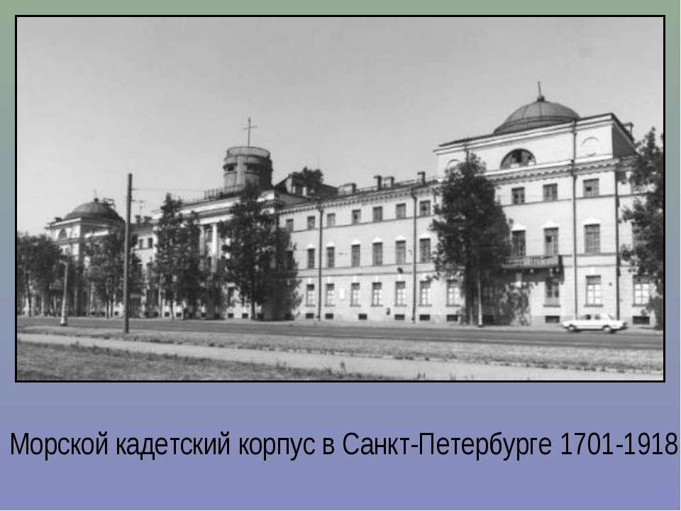 Морской кадетский корпус в Санкт-Петербурге 1701-1918