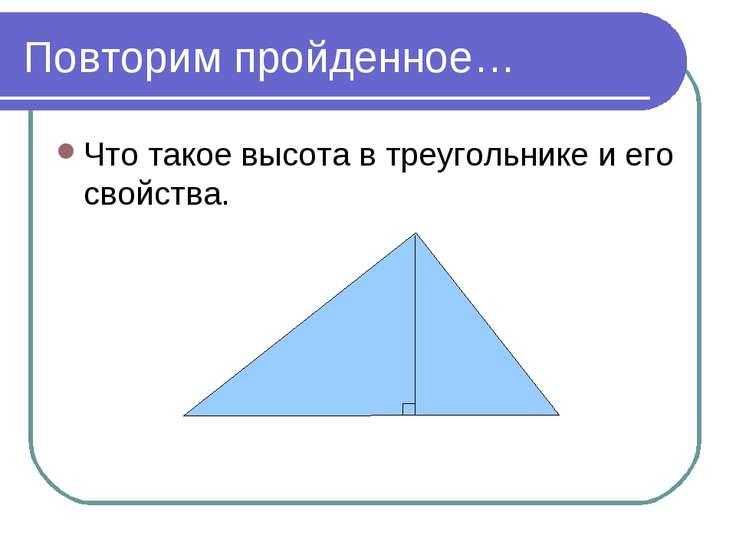 Повторим пройденное… Что такое высота в треугольнике и его свойства.