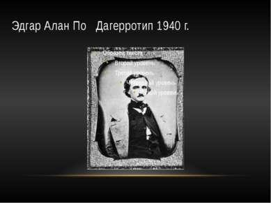 Эдгар Алан По Дагерротип 1940 г.