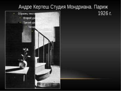 Андре Кертеш Студия Мондриана. Париж 1926 г.