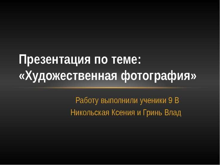 Работу выполнили ученики 9 В Никольская Ксения и Гринь Влад Презентация по те...