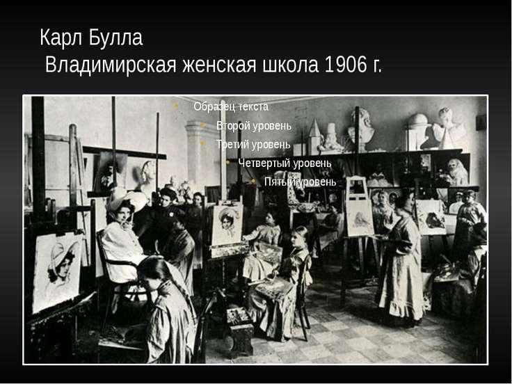 Карл Булла Владимирская женская школа 1906 г.