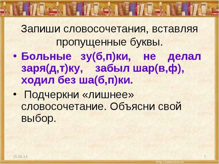 Запиши словосочетания, вставляя пропущенные буквы. Больные зу(б,п)ки, не дела...
