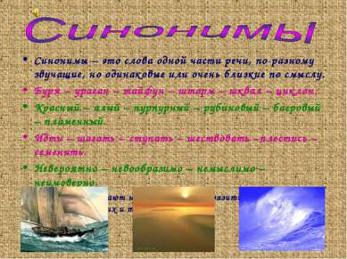 Синонимы – это слова одной части речи, по-разному звучащие, но одинаковые или...