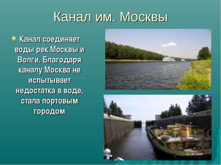Канал им. Москвы Канал соединяет воды рек Москвы и Волги. Благодаря каналу Мо...