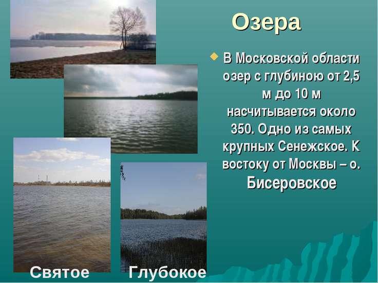 Озера В Московской области озер с глубиною от 2,5 м до 10 м насчитывается око...