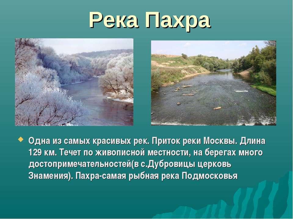 Река Пахра Одна из самых красивых рек. Приток реки Москвы. Длина 129 км. Тече...