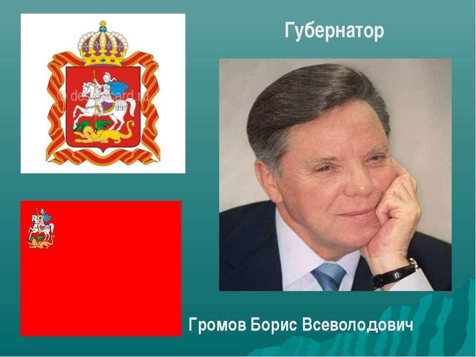 Губернатор Громов Борис Всеволодович