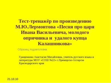 Тест-тренажёр по произведению М.Ю.Лермонтова «Песня про царя Ивана Васильевич...