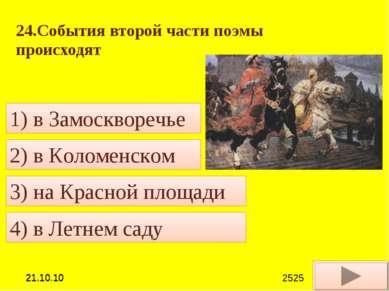 24.События второй части поэмы происходят 4) в Летнем саду 1) в Замоскворечье ...