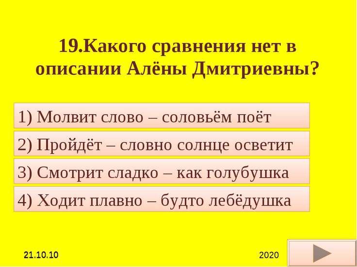 19.Какого сравнения нет в описании Алёны Дмитриевны? 4) Ходит плавно – будто ...