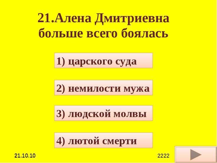21.Алена Дмитриевна больше всего боялась 4) лютой смерти 1) царского суда 2) ...