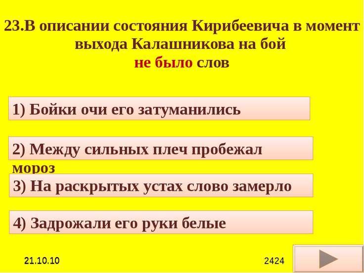 23.В описании состояния Кирибеевича в момент выхода Калашникова на бой не был...