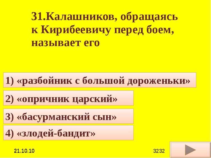 31.Калашников, обращаясь к Кирибеевичу перед боем, называет его 3) «басурманс...